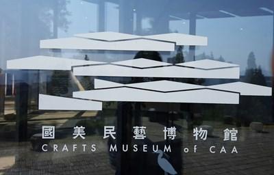 中国美术学院-民艺博物馆 by S6.