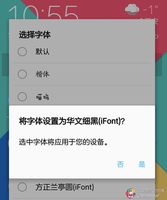 """教你使用那些系统提示""""不支持该字体,是否卸载""""的字体"""