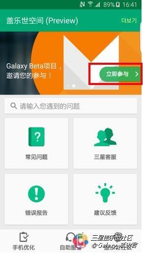 【已结束】三星Galaxy联合安卓6.0【棉花糖】体验招募!
