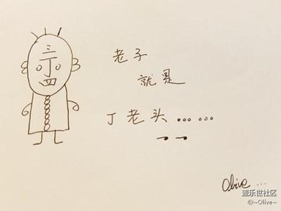 【寻找童真 】+北京 +丁老头
