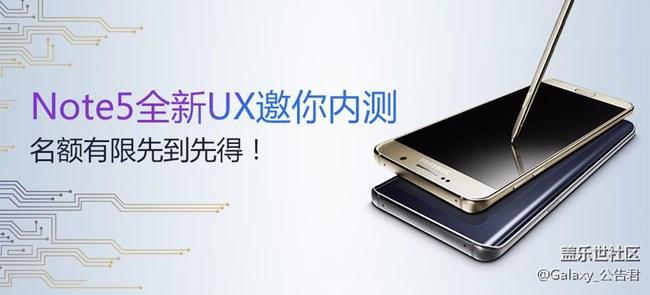 【已结束】Note5全新UX邀你内测 名额有限先到先得!