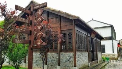带着S7游南京漆桥古村落