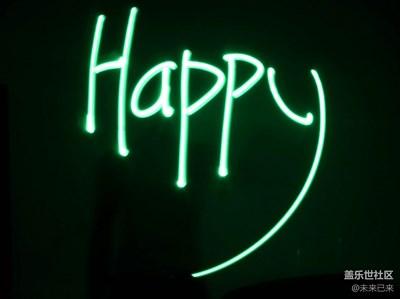 盖乐世社区一周年庆典_Happy