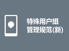 《盖乐世社区特殊用户组管理规范(新)》