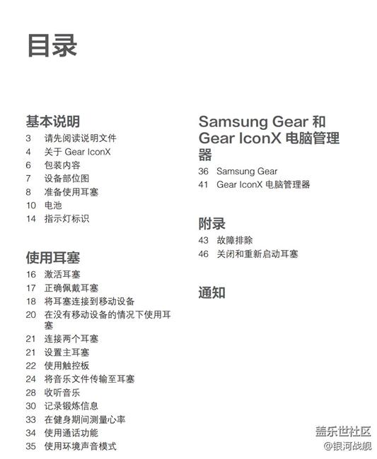 三星Gear IconX耳机高清用户手册PDF