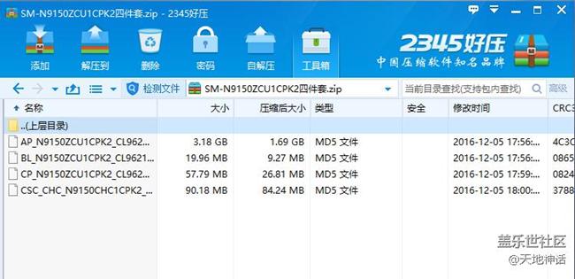 三星Galaxy Note EDGE (N9150)国行官方固件ZCU1CPK2四件套