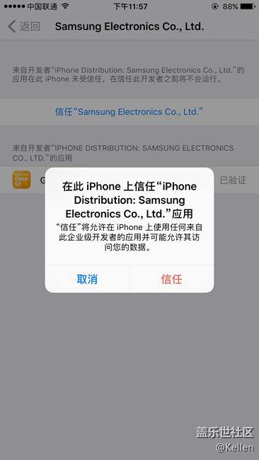 手把手教你将iPhone连接Gear S2/S3