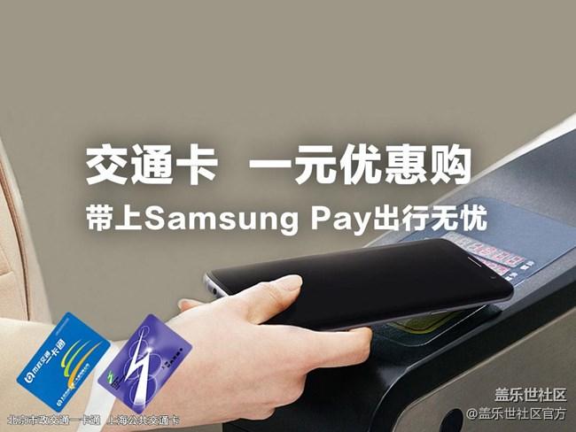 Samsung Pay正式支持交通卡服务