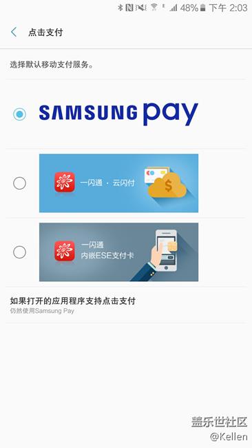Samsung Pay交通卡使用教程及常见问题答疑