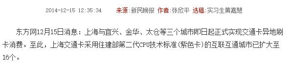 上海五色交通卡使用范围各不同 紫色交通卡可在16个城市消费 纪念卡 异形 上海 紫色 刷卡 开头 卡 建部 异地 常熟  上海频道 东方网.png