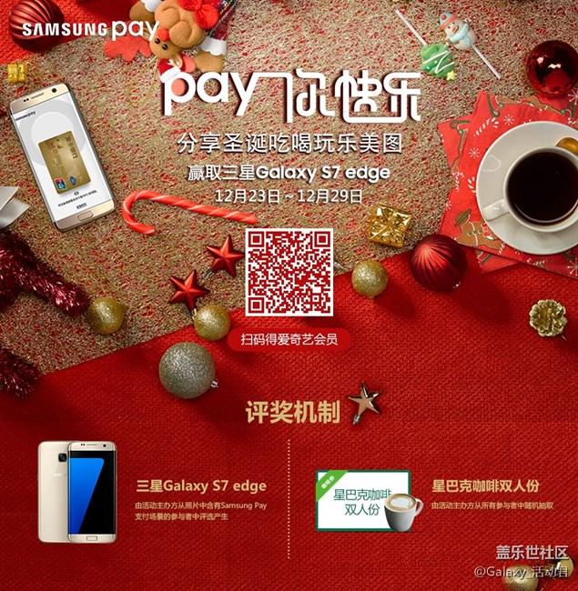 冬季冰冷,Samsung Pay只暖你一人