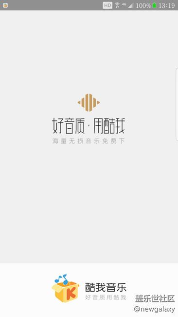 20170424:酷我音乐8.4.6.1去广告无损音乐极速下载版!