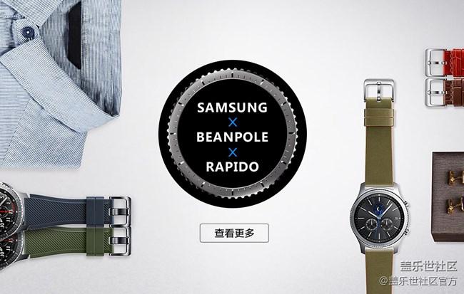 Gear S3官方资讯大集合!产品、销售等多方面信息轻松get到!