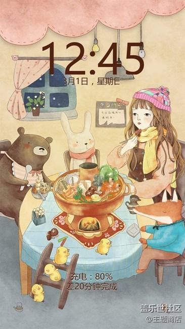 C:\Users\Administrator\Desktop\善禧参活\Cosy winter dining.jpg