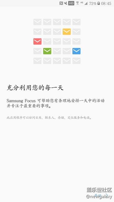 20161230:Samsung Focus 1.0正式版!充分利用您的每一天!