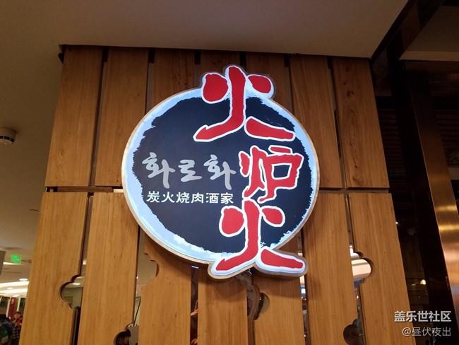 与北京星部落一起跨年