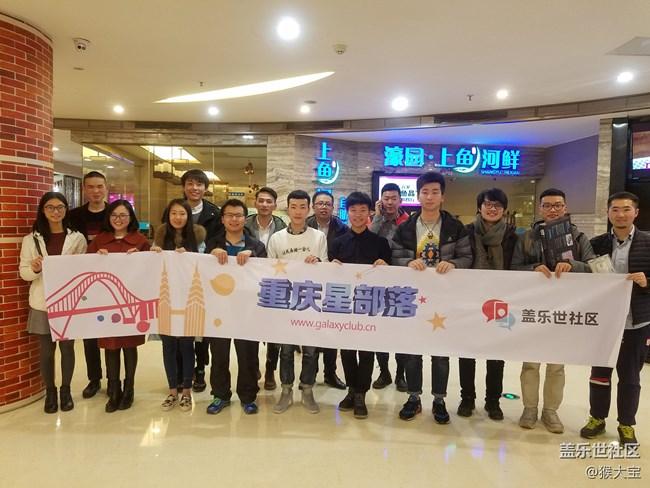 《2017 跨年有你 部落随行 我与组织在一起》 ——重庆星部落