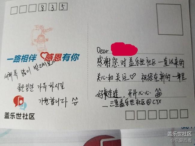 今天收到盖乐世社区送的明信片,太幸福了!