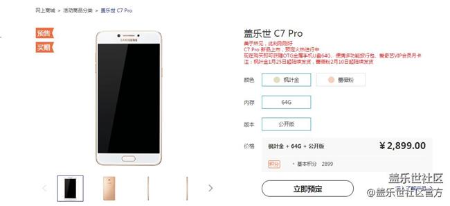 杠杠好!三星盖乐世 C7 Pro 开启预售!