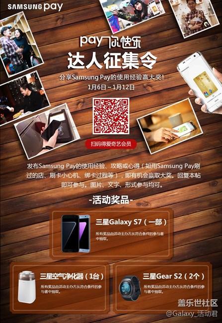 【获奖名单】寻找Samsung Pay达人