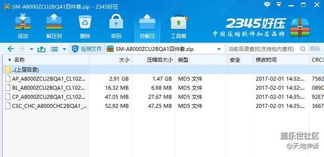 【6.0】三星Galaxy A8(SM-A8000)国行官方固件ZCU2BQA1四件套