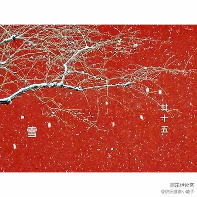 京城第一场雪