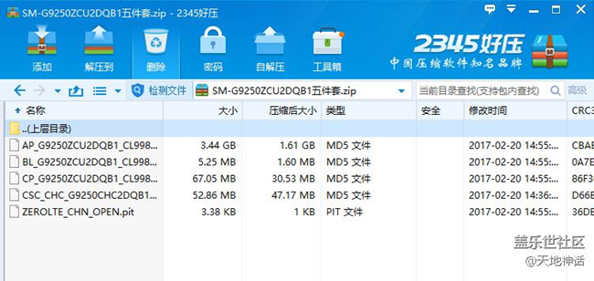 三星Galaxy S6 Edge(SM-G9250)国行官方固件ZCU2DQB1五件套