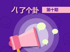 【八了个卦】第十期:二月二龙抬头!别忘了剃龙头