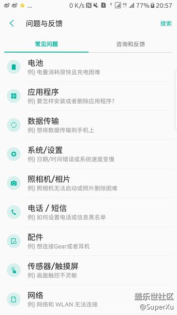 【更新】关于Note5 QC1 bug采集贴/盖乐世空间反馈问题