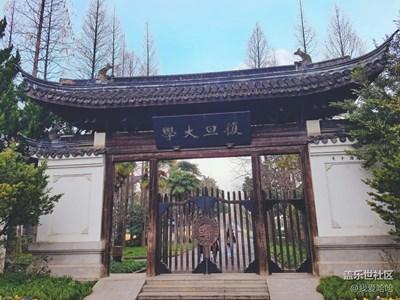 走进上海复旦大学,重温大学青葱记忆