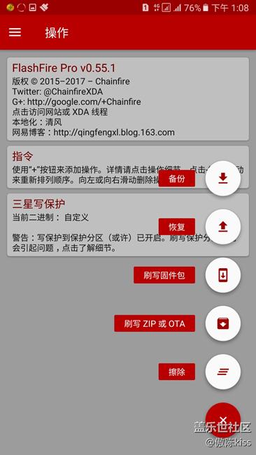 a8000BQA1 6.0.1root包加xp安装教程