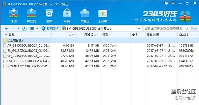 三星S7/Edge (G9350/G9300/G9308)国行7.0第二次更新固件