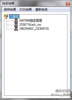 【奖品已邮寄】盖乐世新品发布,参与互动赢豪(壕)礼!
