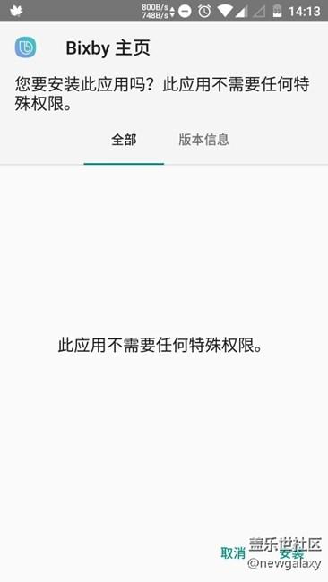 20170418:Hello Bixby 1.9.31版!你好Bixby变为Bixby主页!