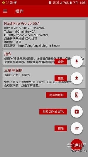 三星SM-G5700ZCU1APK2 ROOT G5700ZCU1APK2 ROOT XP教程