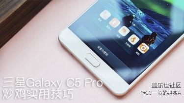 经验之谈 三星Galaxy C5 Pro实用技巧