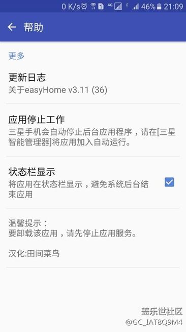 【分享】EasyHome for Samsung Pro Ver3.11汉化版