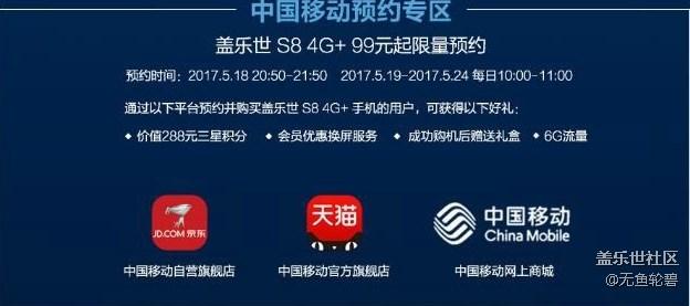【5月第三周话题活动】S8/S8+ 梦8 您选择预定购买的方式?