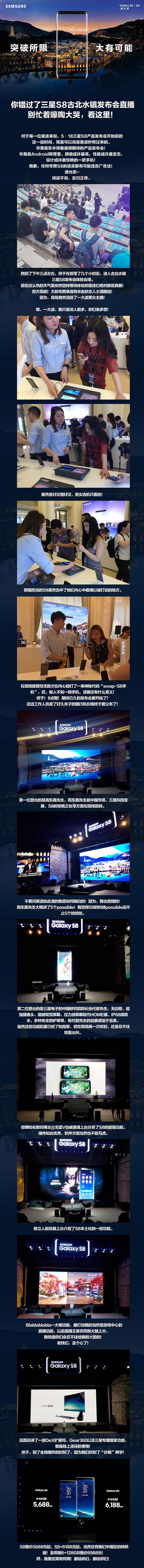 【一图看懂】三星盖乐世S8中国发布会全程回顾
