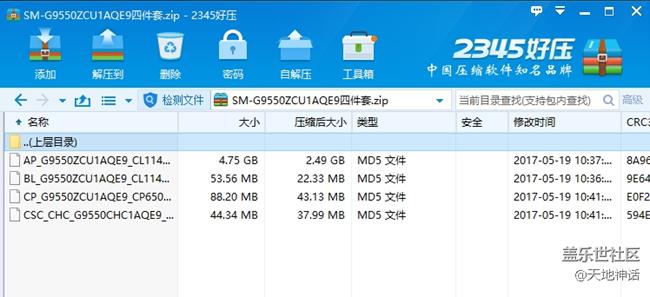 三星Galaxy S8+(SM-G9500)国行官方固件ZCU1AQE9四件套