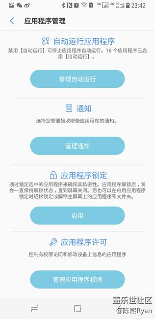 一文教你搞定:Galaxy S8收不到微博等APP推送