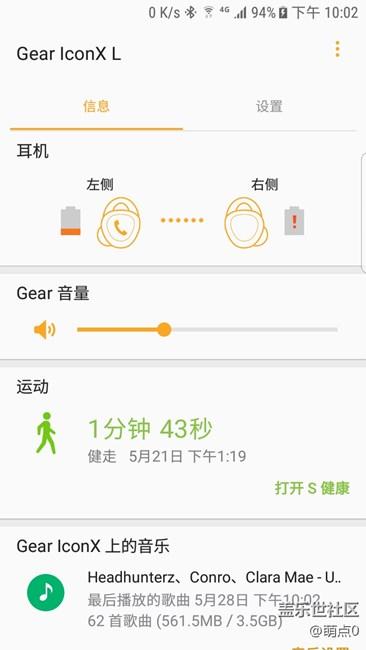 Gear lcon X 自动放电  电量无法长期储存