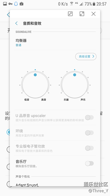 【资源】三星官方APP-单独控制应用音量和系统音量等强大功能