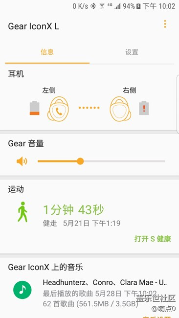 Gear lconx 主耳机电量