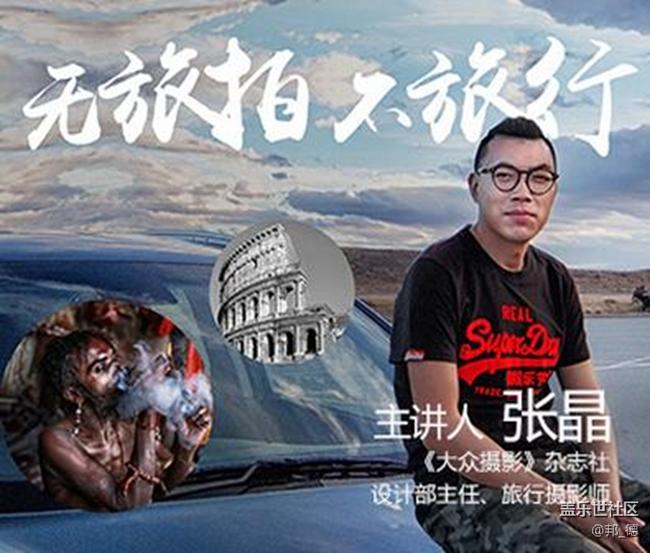 无旅行不拍照 北京星工场课堂火热招募中