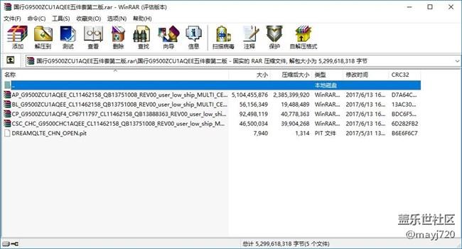 【6.17】三星S8(SM-G9500)国行ZCU1AQEE五件套第二版