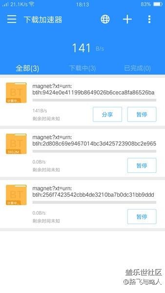 老王BT搜索神器 v3.1清爽版