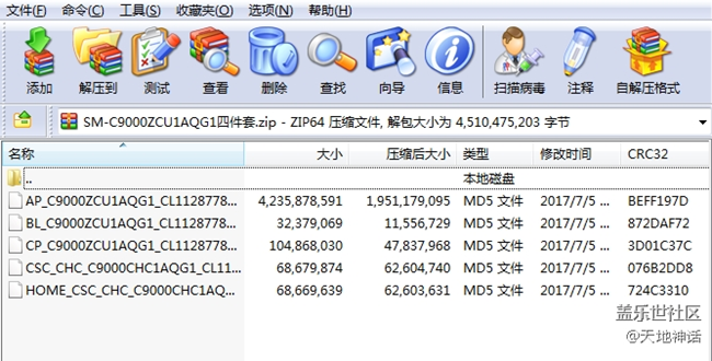 三星Galaxy C9 Pro(SM-C9100)国行官方固件ZCU1AQG1四件套