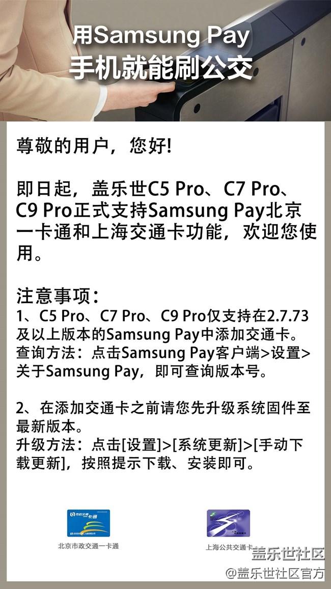 公告:C Pro系列正式支持Samsung Pay交通卡啦!