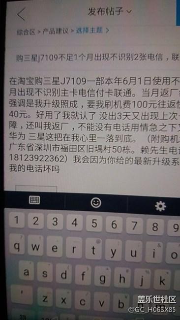 购三星j7109不足1个月出现不识别2张电信,联通卡。